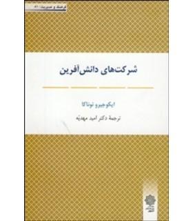 کتاب شرکت دانش آفرین