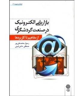 کتاب بازاریابی الکترونیک در صنعت گردشگری از مفاهیم تا کاربردها
