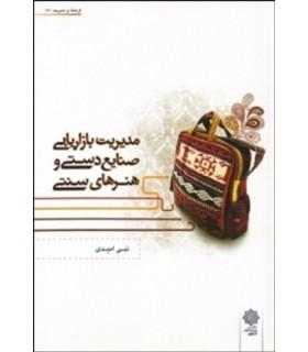 کتاب مديريت بازاريابي صنايع دستي و هنرهاي سنتي