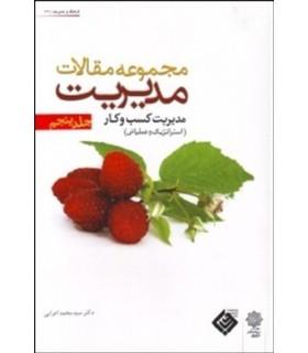 کتاب مجموعه مقالات مدیریت جلد پنجم مدیریت کسب و کار استراتژیک و عملیاتی