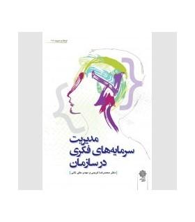 کتاب مدیریت سرمایه های فکری در سازمان