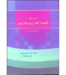 کتاب حل مسائل اقتصاد کلان پیشرفته رومر