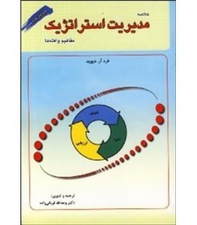 کتاب خلاصه مدیریت استراتژیک مفاهیم و افته ها