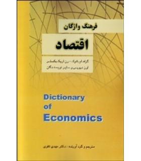 کتاب فرهنگ واژگان اقتصاد