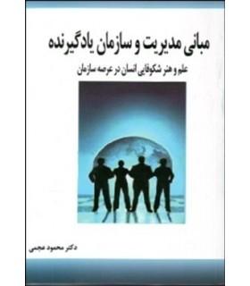 کتاب مبانی مدیریت و سازمان یادگیرنده