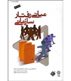 کتاب مبانی رفتار سازمانی ویرایش 2008