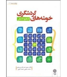 کتاب خوشه های گردشگری از نظریه تا عمل