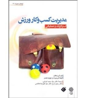 کتاب مدیریت کسب و کار ورزش استراتژیک و عملیاتی