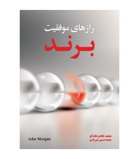 کتاب رازهای موفقیت برند