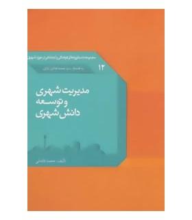 کتاب دستاوردهای فرهنگی و اجتماعی12 :مدیریت شهری و توسعه دانش شهری