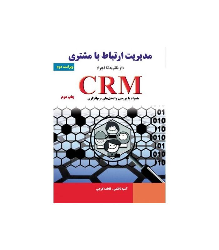 کتاب مدیریت ارتباط با مشتری از نظریه تا اجرا