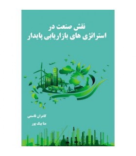 کتاب نقش صنعت در استراتژی های بازاریابی پایدار