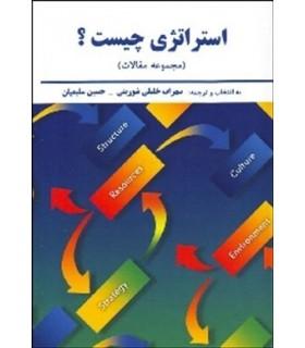 کتاب استراتژی چیست