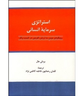 کتاب استراتژی سرمایه انسانی