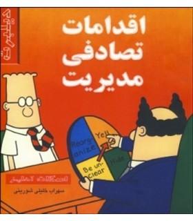 کتاب اقدامات تصادفی مدیریت