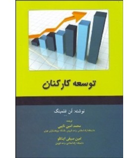 کتاب توسعه کارکنان