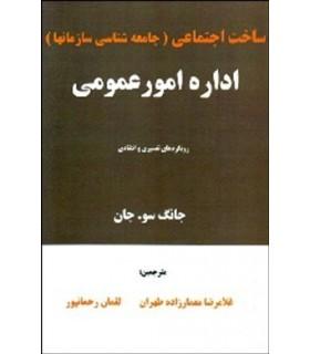 کتاب ساخت اجتماعی جامعه شناسی سازمانها اداره امور عمومی