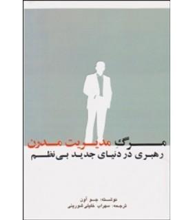 کتاب مرگ مدیریت مدرن