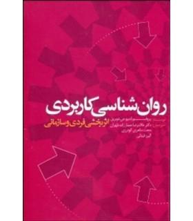 کتاب روان شناسی کاربردی اثربخشی فردی و سازمانی