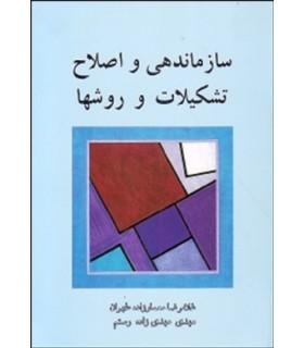 کتاب سازمان دهی و اصلاح تشکیلات و روش ها