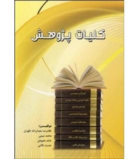 کتاب کلیات پژوهش