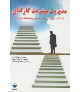 کتاب مدیریت پیشرفت کارکنان