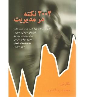 کتاب 2002 نکته در مدیریت