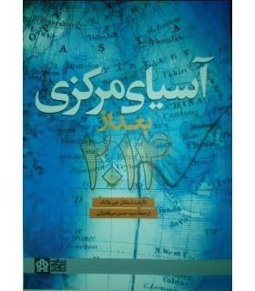 کتاب آسیای مرکزی بعد از 2014