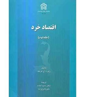 کتاب اقتصاد خرد جلد دوم