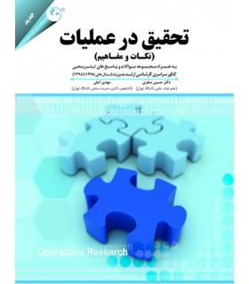 کتاب تحقیق در عملیات به همراه مجموعه سوالات و پاسخ های تشریحی کنکور سراسری کارشناسی ارشد