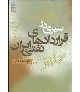 کتاب سیری در قراردادهای نفتی ایران