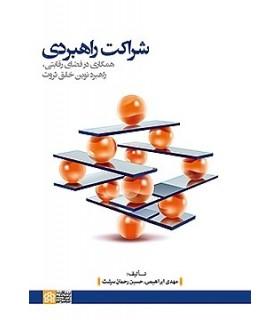 کتاب شرکت راهبردی همکاری در فضای رقابتی راهبرد نوین خلق ثروت