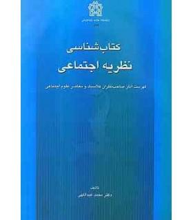 کتاب کتابشناسی نظریه اجتماعی