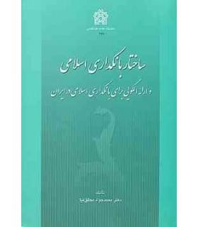 کتاب ساختار بانکداری اسلامی و ارائه الگویی برای بانکداری اسلامی در ایران