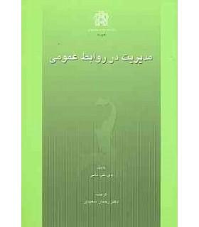کتاب مدیریت در روابط عمومی