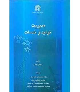 کتاب مدیریت تولید و خدمات
