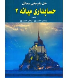 کتاب حل تشریحی مسائل حسابداری میانه 2