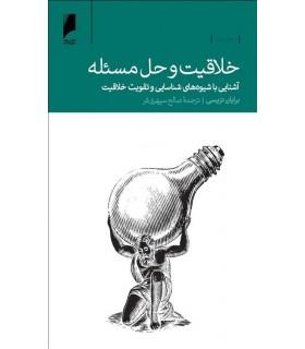 کتاب خلاقیت و حل مسئله
