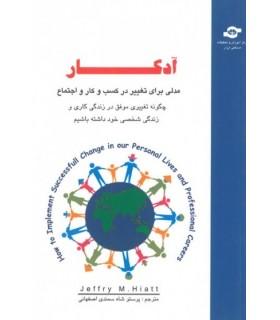 کتاب آدکار مدلی برای تغییر کسب و کار و اجتماع