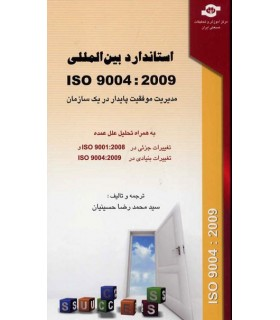 کتاب استانداردهای بین المللی ISO 9004 2009 مدیریت موفقیت پایدار در یک سازمان