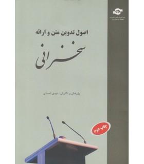 کتاب اصول تدوین و ارائه سخنرانی