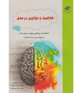 کتاب خلاقیت و نوآوری در عمل