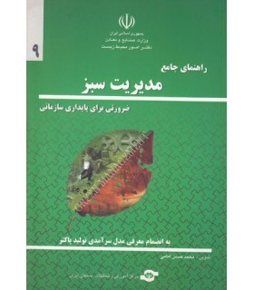 کتاب راهنمای جامع مدیریت سبز ضرورتی برای پایداری سازمانی