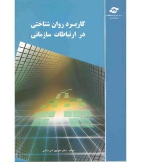 کتاب کاربرد روان شناختی در ارتباطات سازمانی