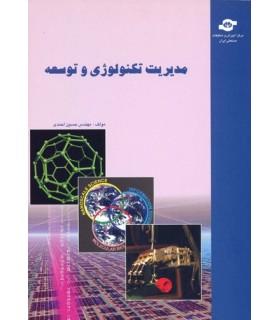 کتاب مدیریت تکنولوژی و توسعه