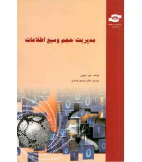 کتاب مدیریت حجم وسیع اطلاعات