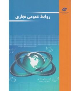 کتاب روابط عمومی تجاری
