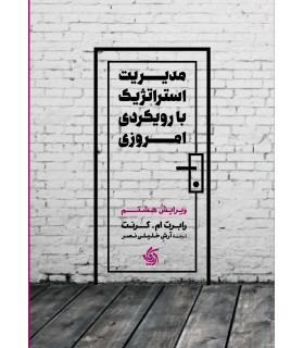 کتاب مدیریت استراتژیک با رویکرد امروزی