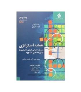 کتاب نقشه استراتژی تبدیل دارایی های نامشهود به پیامدهای مشهود
