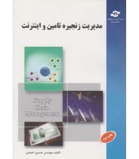 کتاب مدیریت زنجیره تامین و اینترنت